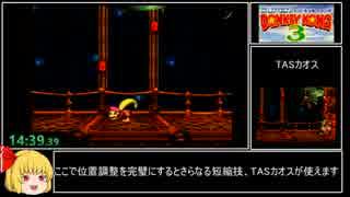 【RTA】スーパードンキーコング3 Any% 47:55 1/3