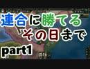 【HoI4】連合に勝てるその日までpart1【ゆっくり&結月ゆかり実況】