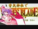 【東方卓遊戯】 守矢神社でワースブレイド