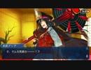 Fate/Grand Orderを実況プレイ イシュタルカップ編part4