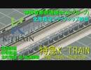 【Simutrans】神坂首都直通連合(KC)~特急「K-TRAIN」(麻雪-神坂-奈津空港)~