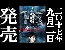口裂け女VSメリーさん【予告】9月2日セル&レンタルリリース
