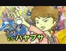 【ポケモンSM】ダブルでも「ふいうち」統一が最強 ~陽陰杯~ vsハヤブサ