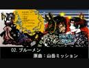 【C92クロスフェード】東の国の夏祭り【千年戦争アイギスBGMアレンジ】