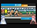 【VOICEROID実況】琴葉姉妹がゆく大運動会 ストーリーモード part8 前編
