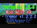 【ゆっくり】Terraria 1.3.5 Mod紹介#4