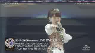fripSide さいたまスーパーアリーナ公演 Blu-ray&DVDダイジェスト映像