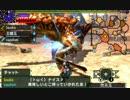 【MHXX】 G★2 「土砂竜・ボルボロス!」