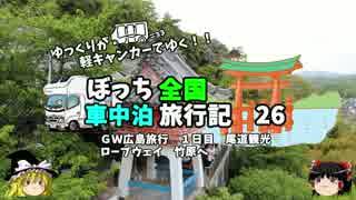 【ゆっくり】車中泊旅行記 26 広島編3 尾道→竹原