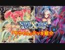 【WIXOSS】「タウィル」デッキ紹介