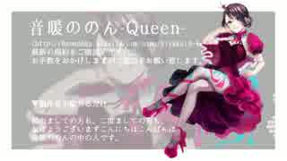 【UTAU新音源配布】クイーンオブハート【音暖ののん-Queen-】