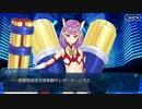 Fate/Grand Orderを実況プレイ イシュタルカップ編part7