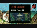 【実況】大神 絶景版 初見プレイpart90