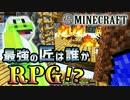 【日刊Minecraft】最強の匠は誰かRPG!?エンチャガチャ編2日目【4人実況】