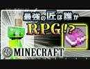 【日刊Minecraft】最強の匠は誰かRPG!?エ