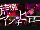 【東方アレンジ】荒塊アンチヒーロー