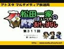 【簡易動画ラジオ】松田一家のドアはいつもあけっぱなし:第311回