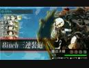 【艦これ】西方際打通!欧州救援作戦E-2甲ゲージ破壊【戦1空2雷1軽1駆1】