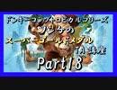 DKトロピカルフリーズ実況part18【ノンケのスーパーゴールドメダルTA講座】