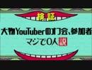 水曜日のダウンタウン「大物YouTuberのオフ会、参加者マジで0人説」
