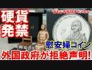 【韓国 慰安婦メモリアルコイン】 ニウエ政府が「騙されない...