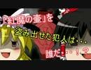 第98位:【ゆっくり劇場】消えた紅魔の壷【part3】 thumbnail