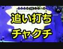 【ガチホコ】イキりホコプレイヤーの環境調査#1【後付解説】
