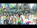 【台湾聯合国協進会来日】2020東京五輪「台湾正名」請願署名活動@池袋 [桜H29/8/11]