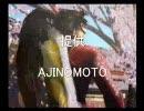 戦国BASARA2でOP風「踊れ」 thumbnail