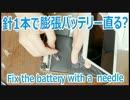 膨張したiphoneやipadのバッテリーは針一本で直る?