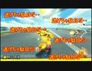 【実況】田舎からお届けするマリオカート8DX【part82】
