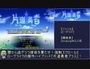 片道勇者プラス最高難度2000kmRTA28分31秒