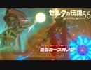【実況】新たな冒険へ!ゼルダの伝説 ブレスオブザワイルド ぱーと56