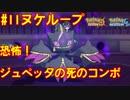 【ポケモンSM】第11回 ヌケループ! 恐怖!ジュペッタの死のコンボ