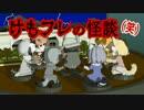 【けもフレの怪談(笑)】トイレのサーバルちゃん thumbnail