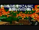 【Minecraft】我ら!黄昏探検隊!#12 ツリーハウス型新拠点編【TwilightForest】