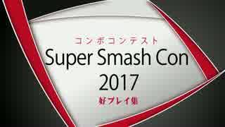 Super Smash Con 2017 コンボコンテスト 好プレイ集【スマブラ64】
