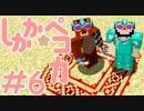 【Minecraft】魔法少女しかか☆ペコカ#6【ArsMagica2実況】