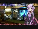【45杯目】和歌山に乾杯(Bar East Moon)