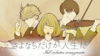 【フルオーケストラアレンジ】 さよならだけが人生だ 【GUMIカバー】