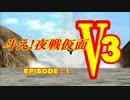 【第19回MMD杯本選】斗え!夜戦仮面V3 Episode:1【MMD艦これ】