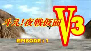 【第19回MMD杯本選】斗え!夜戦仮面V3 Ep