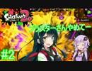 [VOICEROID実況]  結月ゆかりと東北姉妹のガチマッチ #2 [Splatoon2]
