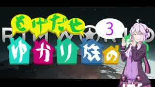 【RimWorld】 もげだせ ゆかり族の星2 -Part3- 【VOICEROID+ 実況】