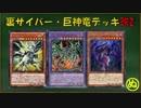 【遊戯王ADS】裏サイバー・巨神竜改2