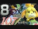 初日から始める!日刊マリオカート8DX実況プレイ107日目