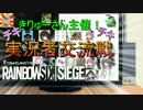 【きりゅー主催】特別版:静かにできないR6S【実況者交流戦】