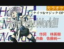 Hello! My World!! / fhána (full/offⓓ)