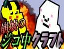 【2人マイクラ実況】 崩壊のジコ中クラフト PART1