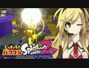 【解説】実況!パワフルスプラトゥーン2!【スプチャコラボ】part2